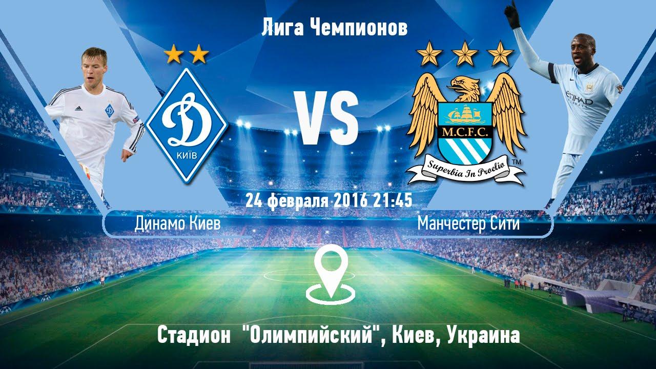 Фудбол динамо киев манчестер сити онлайн